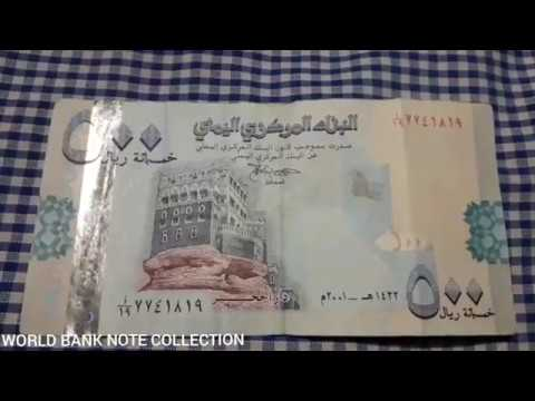 Yemen 500 Rials