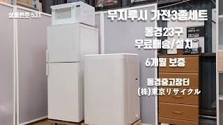 【무지루시 3종세트】(냉장고/세탁기/전자렌지) - 동경…