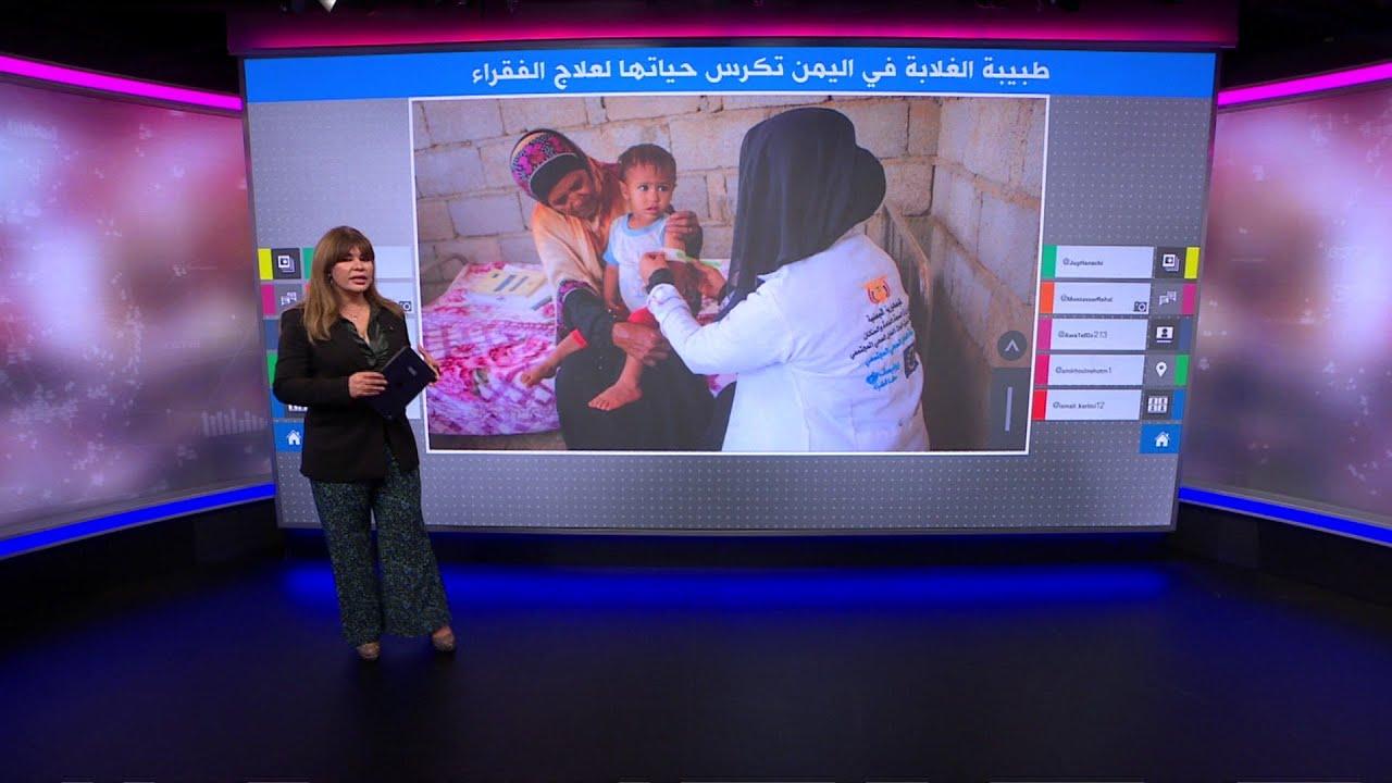 -طبيبة الفقراء- في اليمن تتطوع بوقتها ومدخراتها لعلاج المحتاجين  - 18:55-2021 / 9 / 22