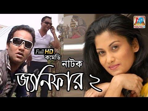 হাসির নাটক । জ্যনিফার ২। Bangla Natok Janifar 2 l মির সাব্বির,শ্রাবন্তী,মিজান,আরফান আহমেদ Etc thumbnail