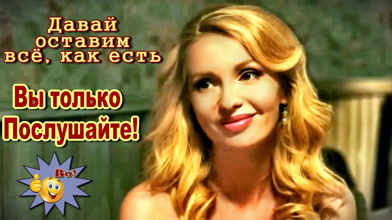 Давай оставим всё, как есть  Ярослав Сумишевский  и Галина Пахомова  Классная песня! Послушайте!!!