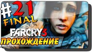 Far Cry 3 Прохождение #21 ● ФИНАЛ! ДВЕ КОНЦОВКИ!
