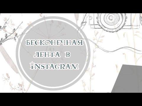 Как сделать  бесконечную  ленту в Instagram? Образец ленты в ПОДАРОК!