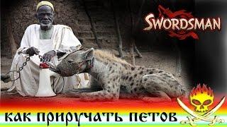Swordsman online. Как приручать питомцев, животные и гумманоидные петы с уникальными скилами