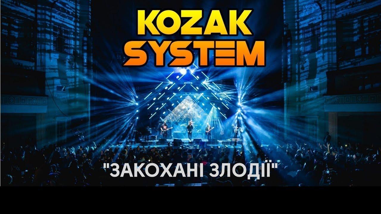 """KOZAK SYSTEM - """"Закохані злодії"""" / Концерт у Жовтневому палаці"""