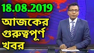 Bangla News Today 18 August 2019   BD News Today   Bangladesh News Today   Bangla TV News Today
