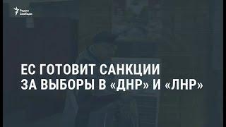 """EC готовит санкции за выборы в """"ДНР"""" и """"ЛНР"""" / Новости"""