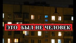 ЭТО БЫЛ НЕ ЧЕЛОВЕК!!! Странная ТВАРЬ появилась в Москве.(http://ali.pub/hve4d - Серьги Крылья Ангела 41001923687867 - яндекс кошелёк.Помогайте развитию проекта. https://my.mail.ru/mail/s.denisov85/..., 2017-02-26T09:19:10.000Z)