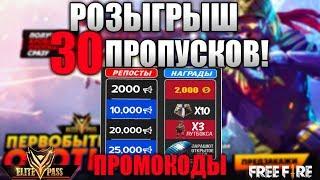 Free Fire Розыгрыш пропусков 🤗 Игры против стримеров.