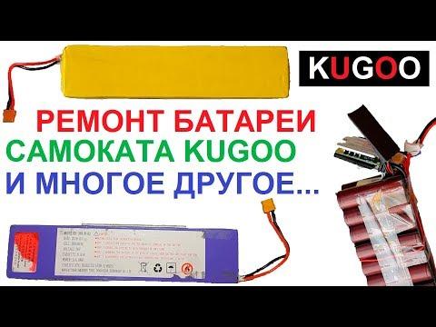 🔧🔋 Ремонт аккумулятора KUGOO S3 ⚡ И Снова Балансировка! 👇 Cсылки в описании 👇 (English Subtitles)