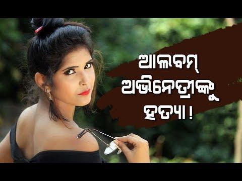 Album Actress Found Dead Under Bridge In Sambalpur