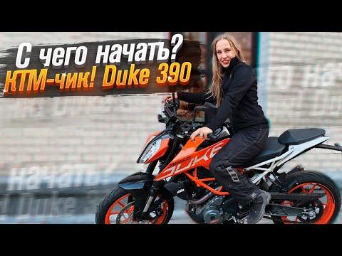 KTM Duke 390  - мотоцикл для новичка (Тест от Ксю) / Roademotional