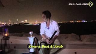 JohnCalliano.TV / 66 / Кальян в Дубае(vk.com/johncalliano instagram.com/johncalliano Где купить кальян в Дубае, какой табак везти из ОАЭ и где его искать., 2013-11-24T03:20:28.000Z)