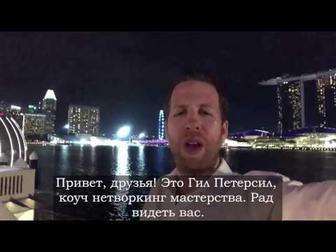Приглашение на открытие Moscow network club, Гил Петерсил (русские субтитры)