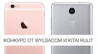 Выиграй iPhone 6S и Redmi Note 3 от Wylsacom и Kitai Rulit