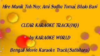 Hire Manik To Noi Ami Shudhu Tomai Valobashi Karaoke -9126866203
