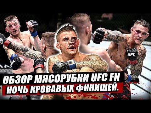 Обзор UFC | Полный бой: Дастин Порье - Ден Хукер, Майк Перри vs Мики Галл. Аллен. Луис Пенья. Дакас