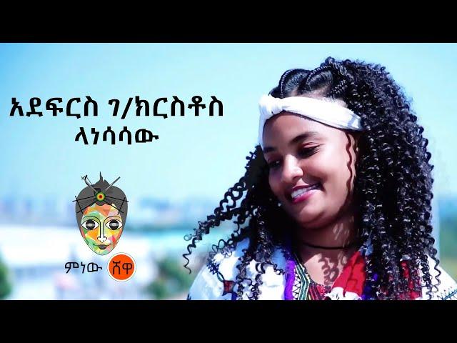Ethiopian Music : Adefris G/Kirstos አደፍርስ ገ/ክርስቶስ (ላነሳሳው) New Ethiopian Music 2021(Official Video)