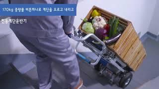 닥터클라이머 전동계단운반기 운반카트 계단운반 전동카트