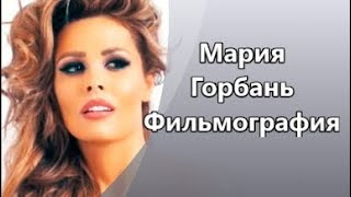 Мария Горбань Фильмография