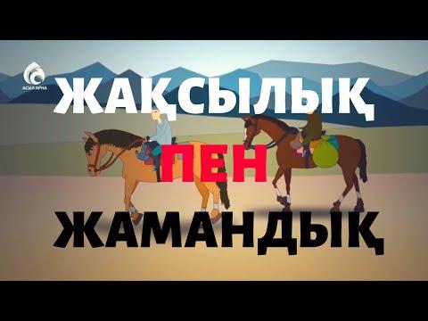 ЖАҚСЫЛЫҚ пен ЖАМАНДЫҚ / Қазақша мультфильмдер/ Қазақша ертегiлер