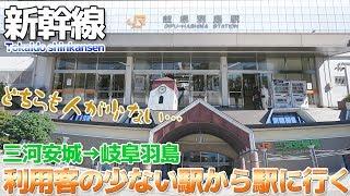 【東海道新幹線】利用者数の少ない2駅の区間を乗車してみる / 三河安城→岐阜羽島
