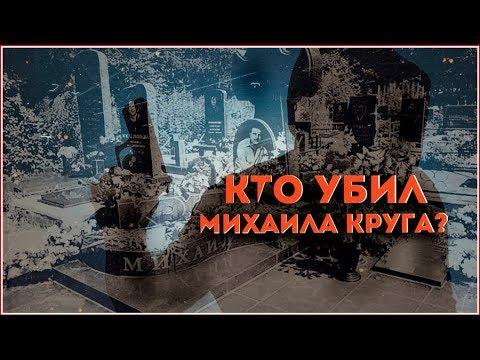 Кто убил Михаила Круга? Линия защиты
