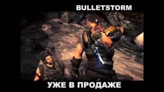 трейлеры игр BULLETSTORM И CRYSIS 2 для магазинов МИКС