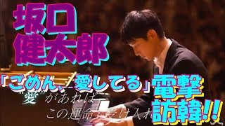 【タイトル】 坂口健太郎 日本版 「ごめん、愛してる」…撮影で韓国を電...
