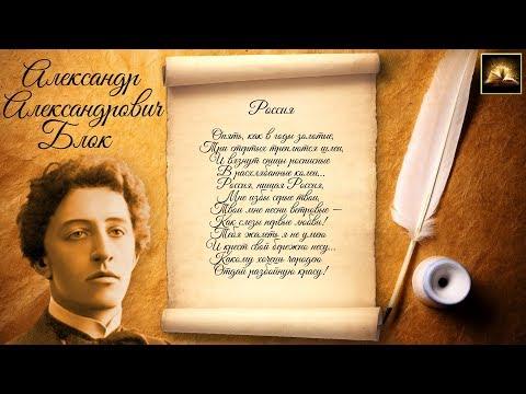 """Стихотворение А.А. Блок """"РОССИЯ"""" (Стихи Русских Поэтов) Аудио Стихи Слушать Онлайн"""