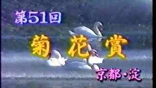 昔のフジテレビ競馬中継はカッコ良かった【1990年 菊花賞】オープニング