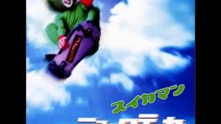 ニューロティカ (New Rote'ka) - スイカマン 1. 夏・スイカ・27才 2. 超...