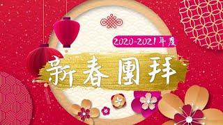 Publication Date: 2021-02-22 | Video Title: 2020-2021 四邑新春團拜