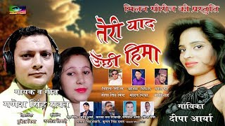 Uttarakhandi L Teri Yaad Unchi Hima Ll Ganesh Rawat Amp; Deepa Arya Ll