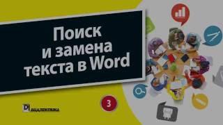 3. Глава 5 - Поиск и замена текста в Microsoft Word 2016