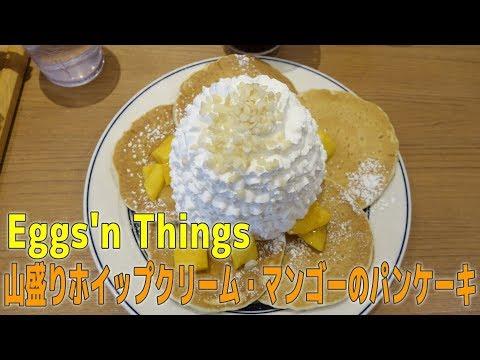 【エッグスンシングス】マンゴー・ホイップクリームとマカダミアナッツのパンケーキ☆ロコモコ☆Eggs'n Things☆スイーツ動画