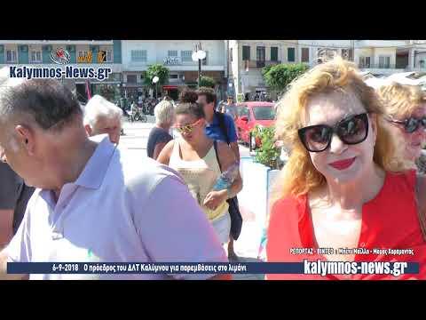 6-9-2018 Ο πρόεδρος του ΔΛΤ Καλύμνου για παρεμβάσεις στο λιμάνι