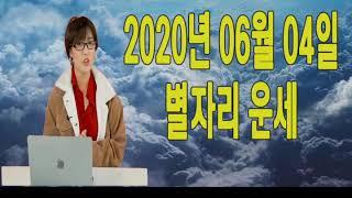 [오늘의 운세] 2020년 06월 04일 별자리 운세