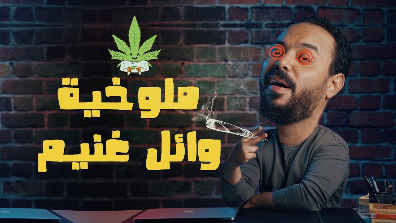 الحلقة السادسة من برنامج -البرنامج بتاعي- وترندينغ صفع العامل المصري بالكويت و ملوخية وائل غنيم