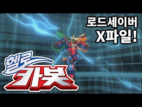 ★헬로카봇 X파일★ 헬로카봇 로드세이버 합체!
