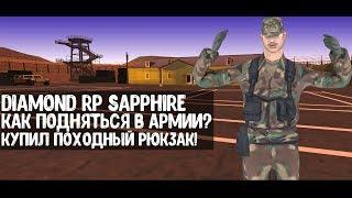 Скачать Diamond RP Sapphire Как подняться в армии Купил походный рюкзак Розыгрыш