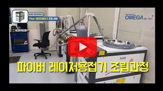 OMEGA 파이버 레이저용접기 조립 과정