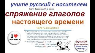 № 45  Русский язык - спряжение глаголов в настоящем времени.