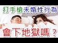 自慰10小時 日男奪「手槍王」 - YouTube