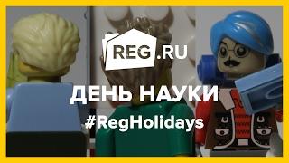 День российской науки | REG.Holidays