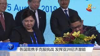 张志贤:各国需携手克服挑战 发挥亚洲经济潜能