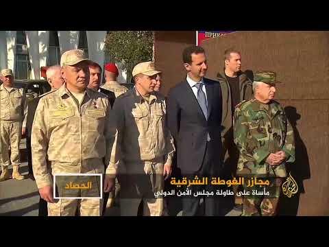 مجازر الغوطة الشرقية على طاولة مجلس الأمن