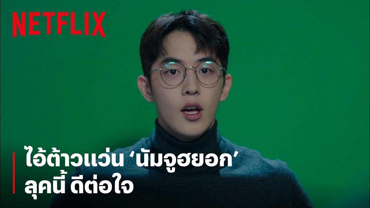 'นัมจูฮยอก' ลุคนี้ดีต่อใจ หล่อใส ไอ้ต้าวแว่น! | Start-Up | Netflix