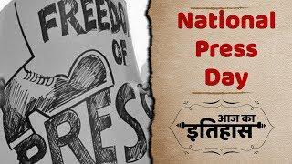 Indian and World History | आज का इतिहास : 16 November | National Press Day