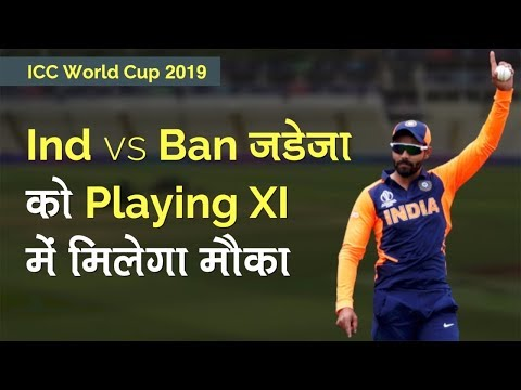 India VS Bangladesh: Ravindra Jadeja likely to be in playing XI | ICC World Cup 2019